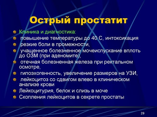 Простатит центры лечения аппарат орион простатит